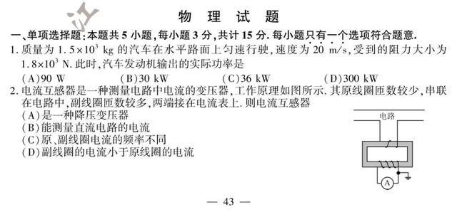 2020年江苏高考物理、化学、生物试题+答案