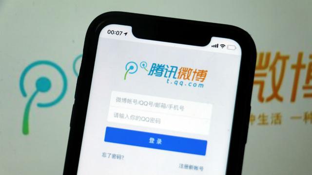 新浪微博网页版,腾讯微博停止运营:一场迟到的葬礼