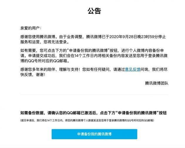 腾讯微博登录网页版,快看|腾讯微博正式关闭,已无法登陆