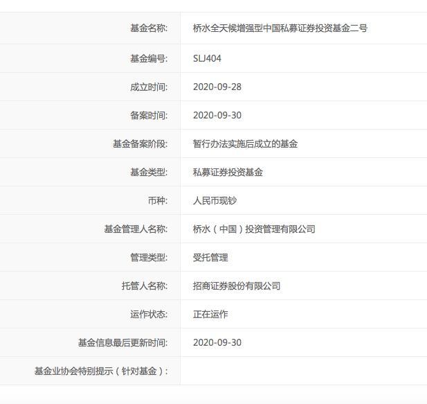 中国证券投资基金业协会,最大对冲基金桥水第二只境内私募基金在基金业协会完成备案