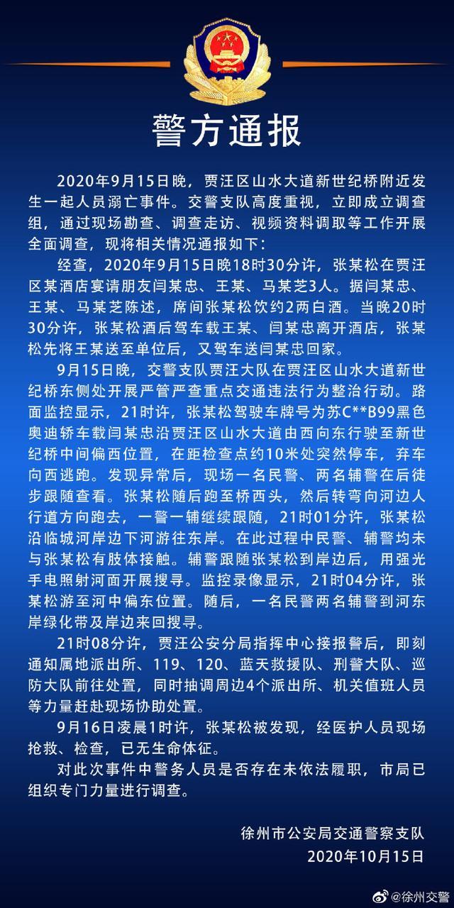 被查酒驾男子坠河溺亡 徐州警方:将调查警务人员是否未依法履职 全球新闻风头榜 第1张
