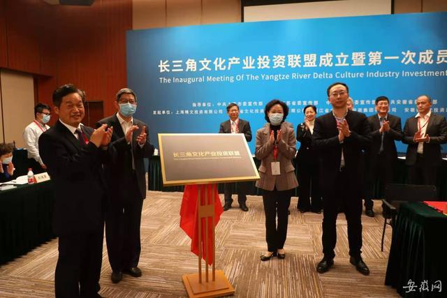 上海精文投资有限公司,长三角文博会|长三角文化产业投资联盟正式成立