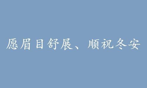 关于雪的句子,大雪节气文案祝福语朋友圈说说 有关大雪的说说句子