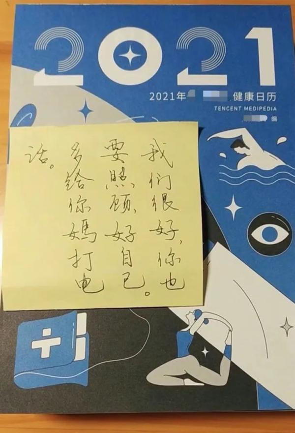 """囡怎么读音,""""你永远是爸妈的囡""""上海79岁老父送女儿的日历,第一页就看哭了"""