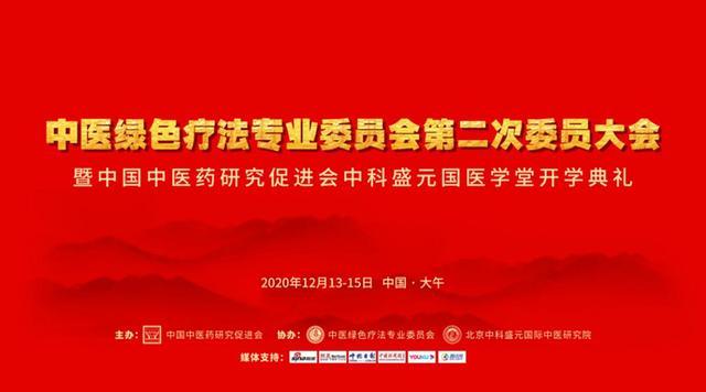 中医助理医师考试成绩查询,中医促会中医绿色疗法专业委员会第二次委员大会召开