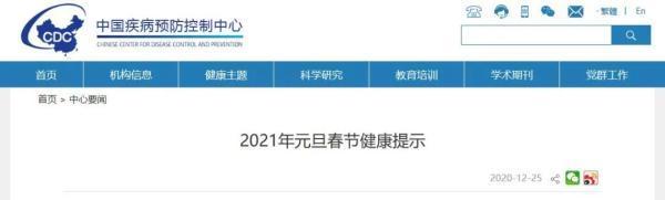 元旦是中国的传统节日吗,事关元旦春节,中央发通知了
