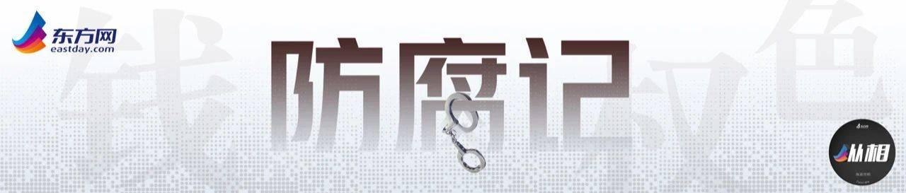 河北一原县委书记被控受贿2200余万,落马不到一年搭班子的县长主动投案