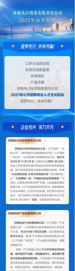 济南市先项目投资有限责任公司企业面向全国招骋62人