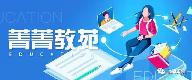 小学,黄浦区2021学年度小学招生通告