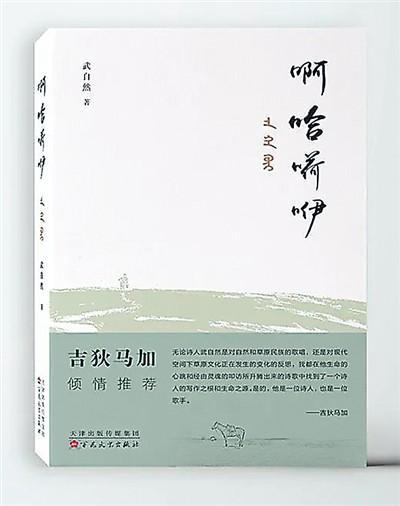 描写草原的诗句,武自然诗集《啊哈嗬咿》:内蒙古民歌哺育出的清新之作