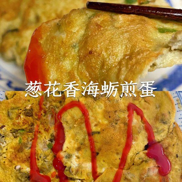 干海蛎的吃法,周末超美味的葱花香海蛎煎蛋来袭,还不快吃