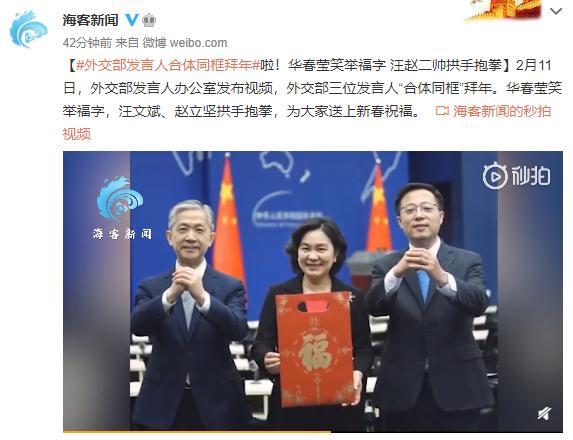 外交部发言人拜年:华春莹笑举福字,汪文斌、赵立坚拱手抱拳
