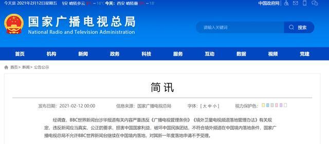 国家广播电视总局:不允许BBC世界新闻台继续在中国境内落地,对其新一年度落地申请不予受理