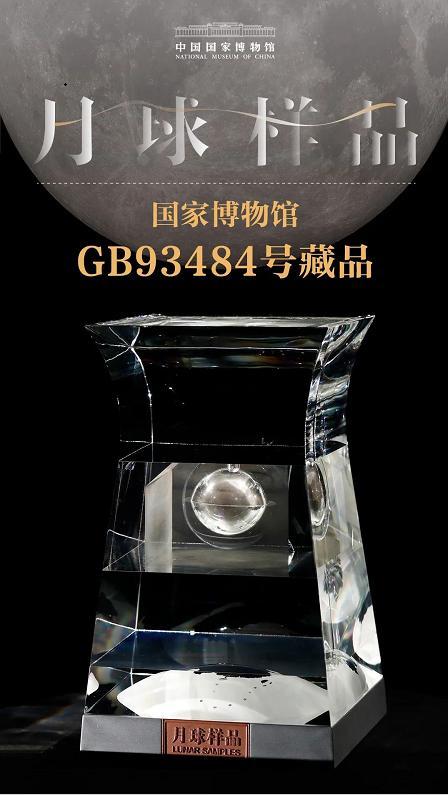 """月的寓意,月壤容器借鉴青铜尊造型,内部结构寓意中国探月跨越""""九重"""""""