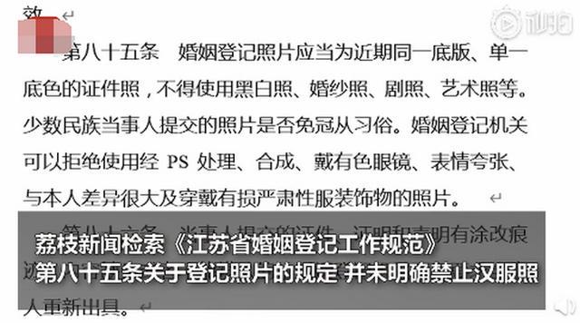 民政局回应拒绝新人用汉服照登记结婚:此前没有先例,还需要研究 全球新闻风头榜 第6张