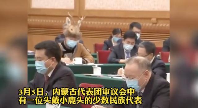 内蒙古自治区访问团决议会中,鄂伦春族意味着的头皮帽,可可爱