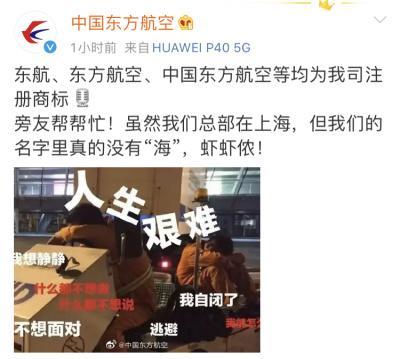 """微博怎么改名字,东航有点忙?东海航空机上纠纷事件后,东方航空连发6条微博:我们名字里真的没""""海"""""""
