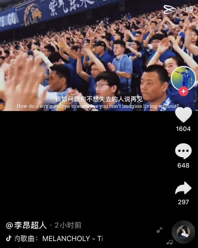江苏队国脚中卫李昂发深情告别视频,不出意外即将牵手上海海港 全球新闻风头榜 第2张