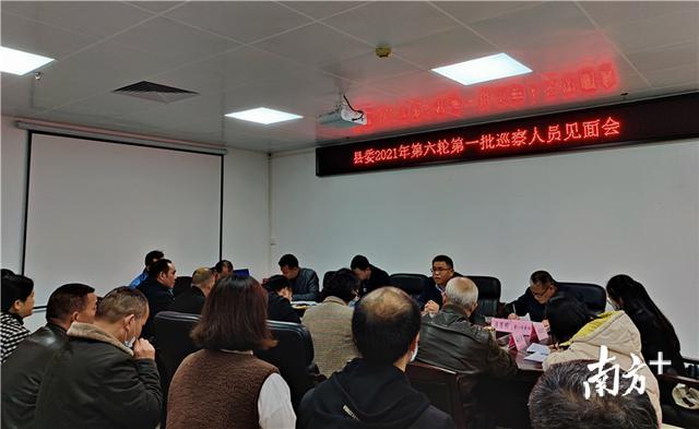 怎么,巡察工作做什么、怎么做?连南县召开第六轮巡察干部见面会部署
