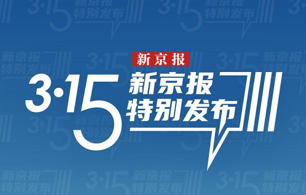 """3月份的节日,商业世界的每一天都该是""""3·15"""""""