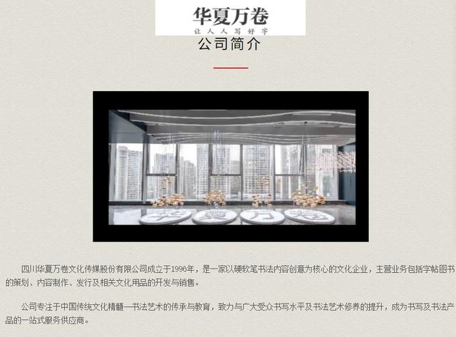 营销策划公司,四川这家卖字帖的公司冲击创业板,3年赚了1.5亿