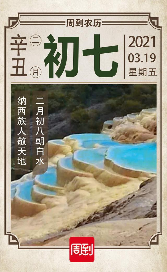 明天什么节日,农历中国 | 二月初七 · 明日朝白水