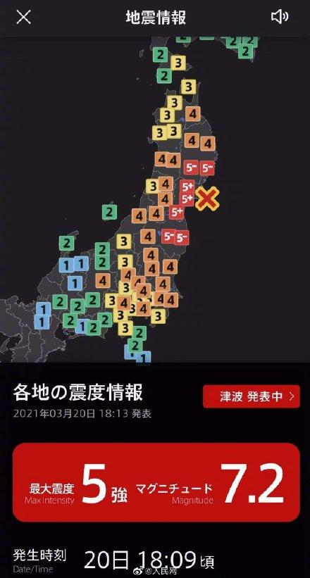 地震最新消息,日本地震正式测定7.0级 东京有震感