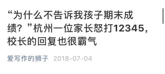 """小学成绩查询网,""""为什么不公布孩子学习成绩?""""杭州家长怒打12345,这事惊动了教育部,这两天给出这样反馈"""
