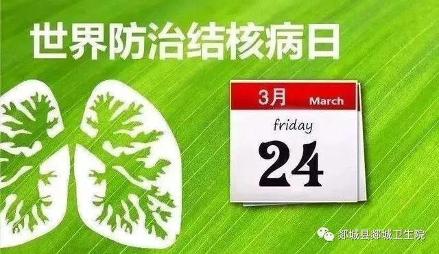"""3月24日是什么节日,「世界防治结核病日」""""终结结核流行,健康自由呼吸"""""""