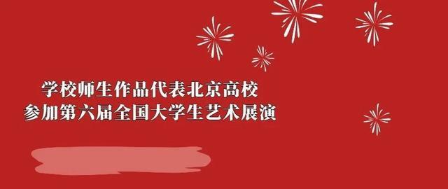 印刷,北京印刷学院师生作品将代表北京高校参加第六届全国大学生艺术展演
