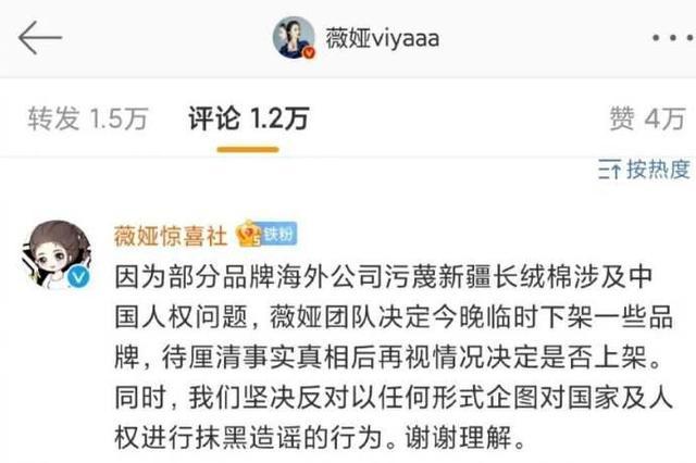 薇娅方声明:直播间下架涉及污蔑新疆棉品牌 全球新闻风头榜 第1张