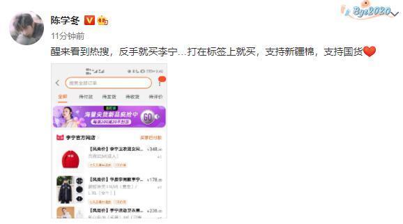 陈学冬购买新疆棉材质衣服支持国货:打在标签上就买 全球新闻风头榜 第2张