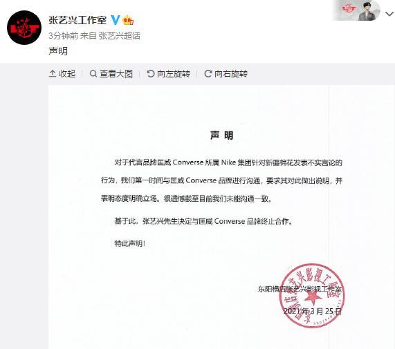 张艺兴、欧阳娜娜等艺人工作室发布声明:终止与匡威合作 全球新闻风头榜 第2张