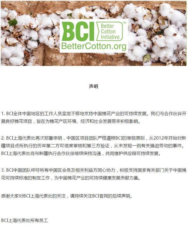 BCI发布声明:从未发现一例有关强迫劳动的事件 并与合作伙伴开展良好棉花项目 全球新闻风头榜 第1张
