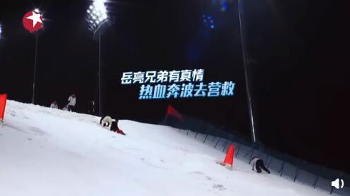 贾乃亮想救岳云鹏却连手都没握上就摔倒,终被小岳岳目送滑下坡,画面凉透了…… 全球新闻风头榜 第3张