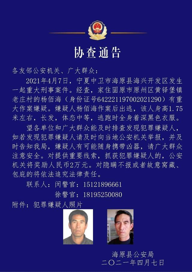 宁夏中卫发生重大刑事案件,五旬男子有重大作案嫌疑,警方悬赏2万元通缉他