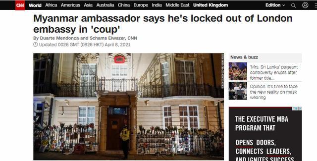 外媒:缅甸驻英国大使被关在使馆外 全球新闻风头榜 第1张