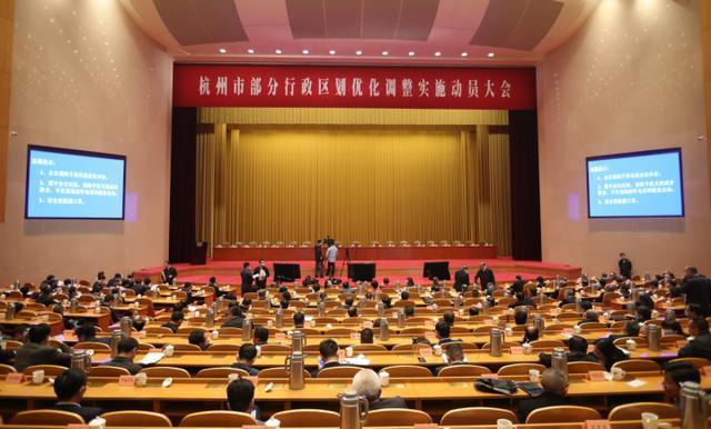 杭州市部分行政区划优化调整,正式官宣 全球新闻风头榜 第1张