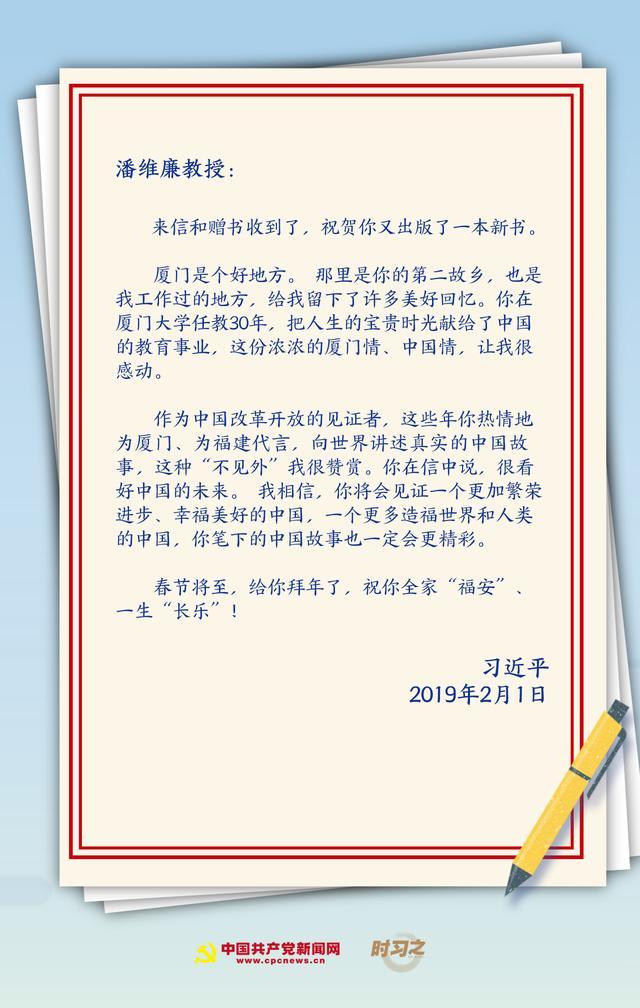 习近平总书记给厦大外国籍专家教授潘维廉复信