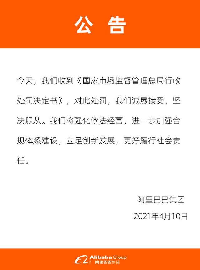 被罚182.28亿元 阿里巴巴回应:诚恳接受,坚决服从