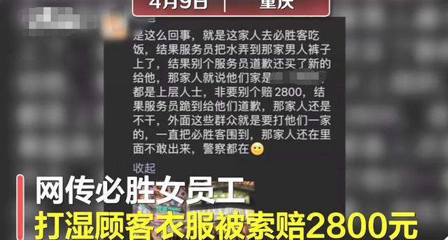 重庆一必胜客员工弄湿顾客被索赔2800元后离职?公司回应