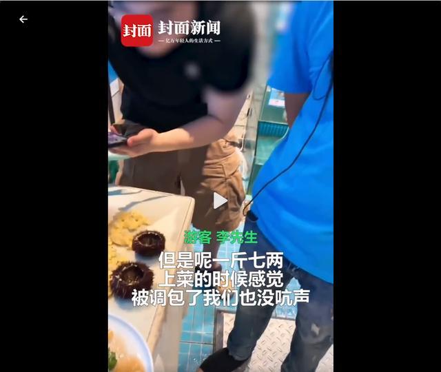 """震惊!游客称三亚吃海鲜遭遇宰客:6只海胆蒸蛋光有蛋没有海胆,还被威胁""""不要闹事,不然走不掉"""" 全球新闻风头榜 第9张"""