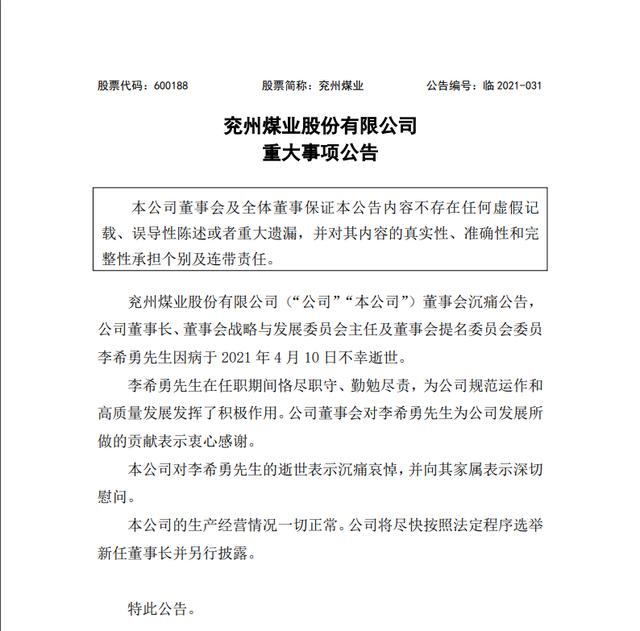 刚刚,兖州煤业发布重要公告,董事长因病不幸逝世 全球新闻风头榜 第1张