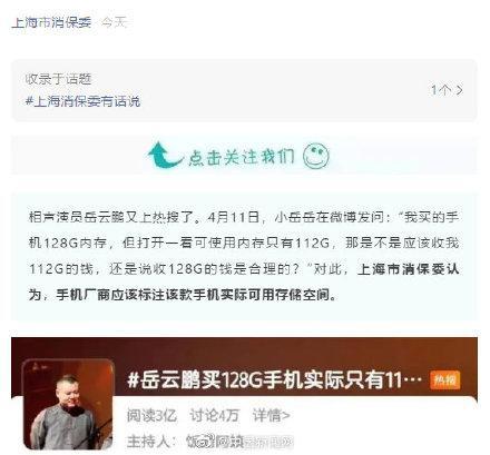 上海市消保委回应岳云鹏疑问:手机厂商应标注实际可用存储空间
