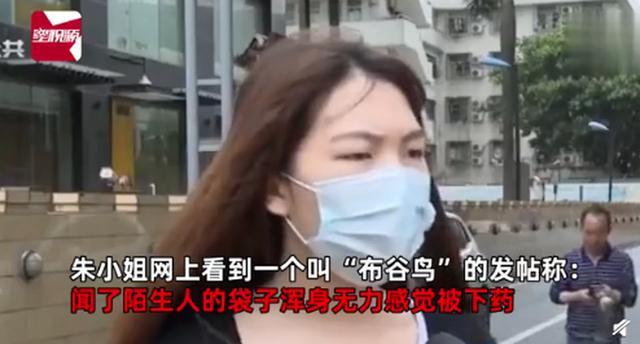 """女子自称奶茶店内被卖香水男""""下迷药""""?警方:情节不实 全球新闻风头榜 第1张"""