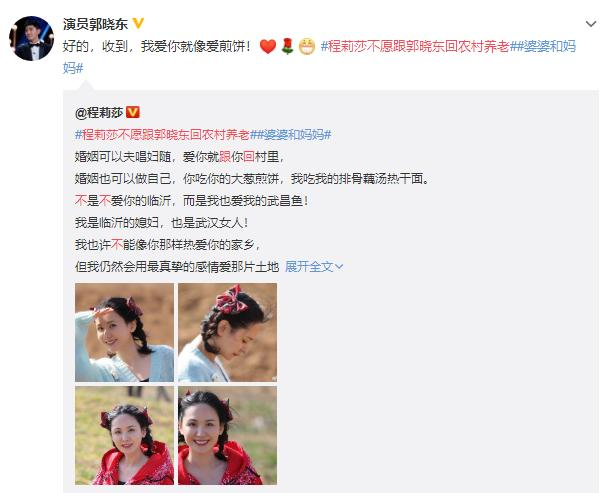 程莉莎回应不愿跟郭晓东回农村养老:我是临沂的媳妇 也是武汉女人 全球新闻风头榜 第3张