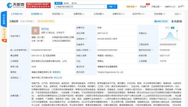 新华网狂批 永辉超市深夜致歉:将自查自纠 深刻反省 全球新闻风头榜 第1张