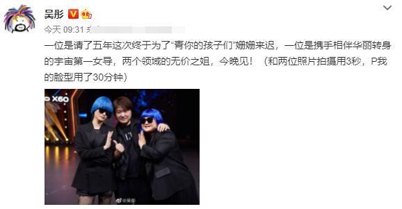 吴彤曝李宇春参加《王牌》原因:是为了《青你3》的孩子们 全球新闻风头榜 第2张