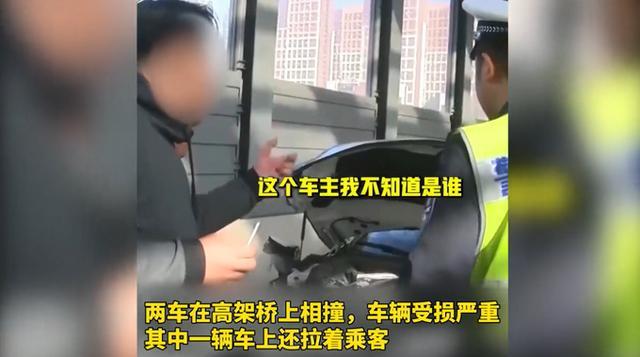 沈阳一司机肇事拉乘客下跪后独自逃跑,乘客:我不认识他,我懵了 全球新闻风头榜 第2张