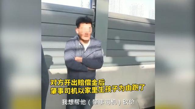 沈阳一司机肇事拉乘客下跪后独自逃跑,乘客:我不认识他,我懵了 全球新闻风头榜 第4张